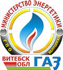 Выездное заседание Президиума Совета ГПО «Белтопгаз» на базе УП «Витебскоблгаз»